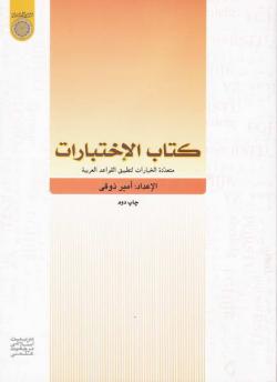 کتاب الاختبارات: متعدده الخیارات لتطبیق القواعد العربی