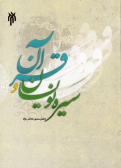 سیره نویسان و قرآن