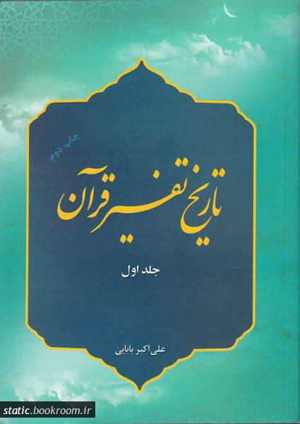تاریخ تفسیر قرآن - جلد اول