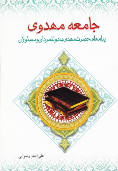 جامعه مهدوی: پیام های حضرت مهدی (عج) به دولتمردان و مسئولان