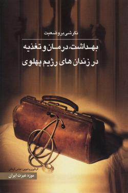 نگرشی بر وضعیت بهداشت، درمان و تغذیه در زندان های رژیم پهلوی