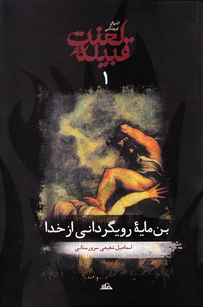 تاریخ فرهنگی قبیله لعنت - جلد اول: بن مایه رویگردانی از خدا
