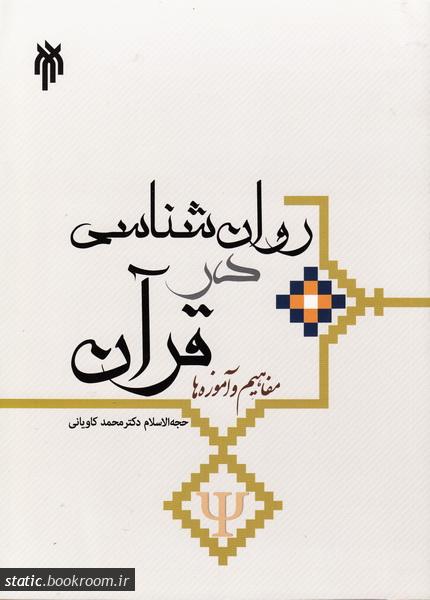روان شناسی در قرآن؛ مفاهیم و آموزه ها