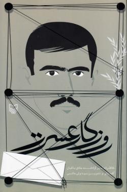 روزگار عسرت: خاطرات اسیر آزاد شده هادی باغبان