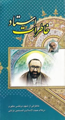 خاطرات استاد شهید مرتضی مطهری (ره) در کلام حجت الاسلام و المسلمین قرائتی