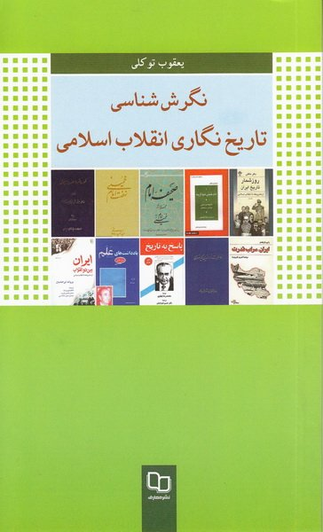 نگرش شناسی تاریخ نگاری انقلاب اسلامی
