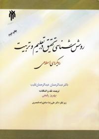 روش شناسی تحقیق در تعلیم و تربیت؛ رویکردی اسلامی