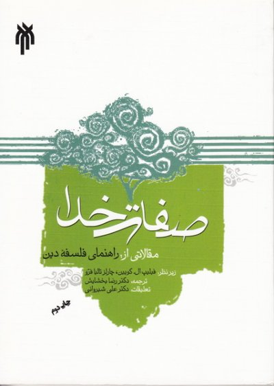 صفات خدا؛ ترجمه مقالاتی از A Companion to Philosophy of Religion