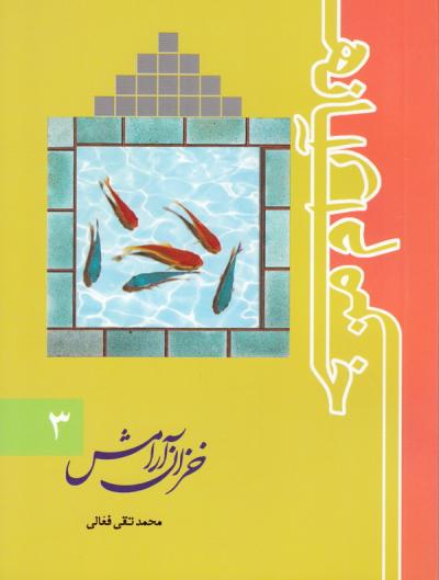 خانه آرام من - جلد سوم: خزان آرامش