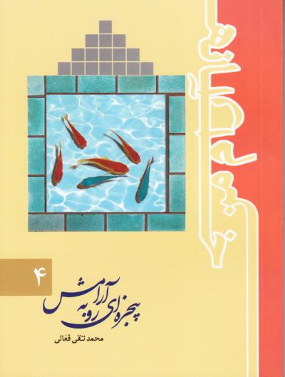 خانه آرام من - جلد چهارم: پنجره ای رو به آرامش