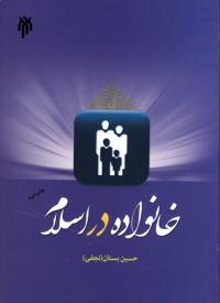 خانواده در اسلام
