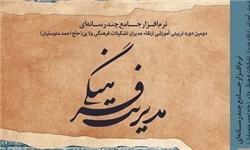نخستین نرم افزار جامع چندرسانه ای مدیریت فرهنگی منتشر شد