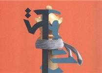 «تکنوکراسی» شهریار زرشناس به بازار کتاب آمد