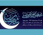 «نگرشی دیگر به قرآن» در «شب های نورانی مصلی» رونمایی می شود