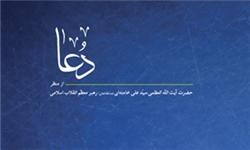 ماه عبادت، دعا و مناجات از منظر رهبر معظّم انقلاب در کتاب «دعا»