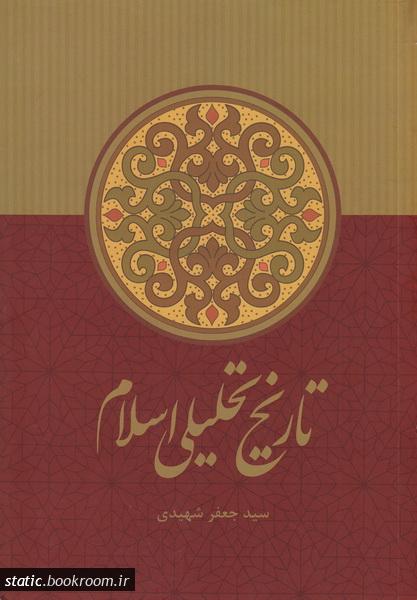 تاریخ تحلیلی اسلام از آغاز تا نیمه نخست سده چهارم