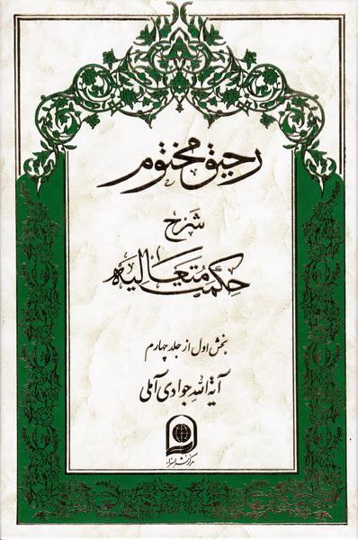 رحیق مختوم: شرح حکمت متعالیه - جلد چهاردهم