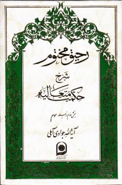 رحیق مختوم: شرح حکمت متعالیه - جلد سیزدهم