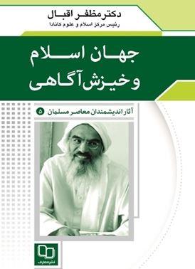 مظفر اقبال با «جهان اسلام و خیزش آگاهی»