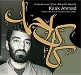 «کاک احمد» در کتابفروشی ها دیده شد: ۱۵۰ تصویر کمتر دیده شده از حاج احمد متوسلیان