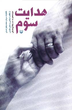 هدایت سوم: خاطرات سردار محمدجعفر اسدی از انقلاب اسلامی و دفاع مقدس
