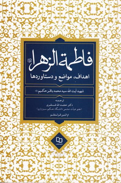 کتاب شهید حکیم درباره حضرت فاطمه (س) منتشر شد