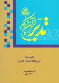 تدبر در قرآن کریم - جلد ششم: حزب مفصل (سوره های انشقاق تا ناس)