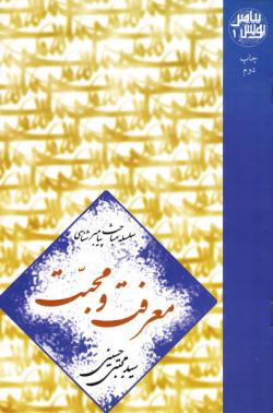 پویش پیامبر - جلد اول: معرفت و محبت
