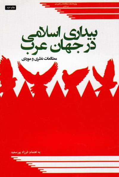 بیداری اسلامی در جهان عرب؛ مطالعات نظری و موردی