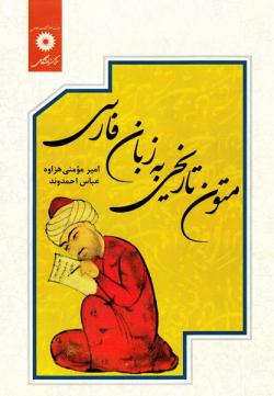 متون تاریخی به زبان فارسی