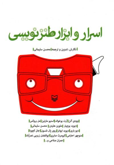 تجدید چاپ «اسرار و ابزار طنزنویسی» زنده یاد محسن سلیمانی