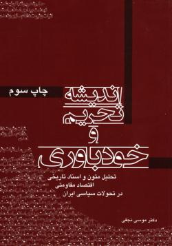 اندیشه تحریم و خودباوری: تحلیل متون و اسناد تاریخی اقتصاد مقاومتی در تحولات سیاسی ایران