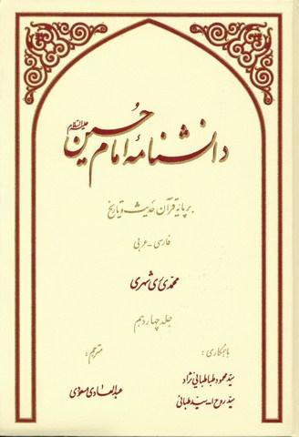 دانشنامه امام حسین علیه السلام بر پایه قرآن، حدیث و تاریخ (دوره شانزده جلدی)