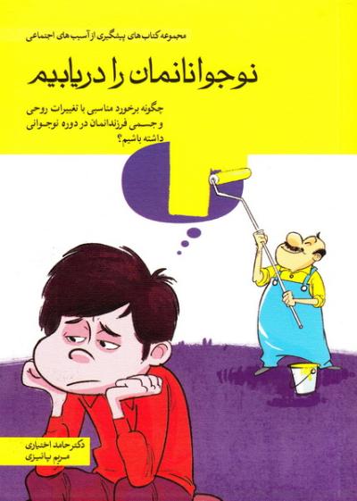 مجموعه کتاب های پیشگیری از آسیب های اجتماعی: نوجوانانمان را دریابیم