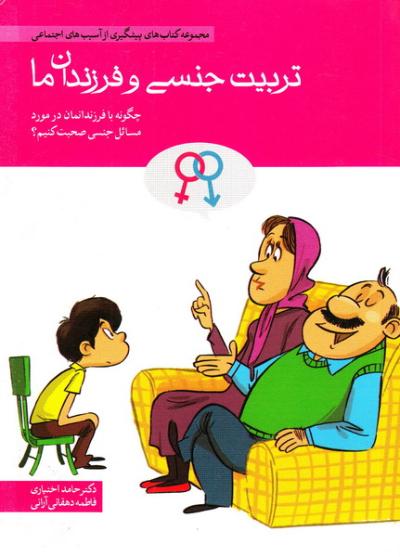 مجموعه کتاب های پیشگیری از آسیب های اجتماعی: تربیت جنسی و فرزندان ما