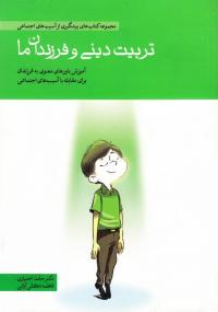 مجموعه کتاب های پیشگیری از آسیب های اجتماعی (دوره ده جلدی)