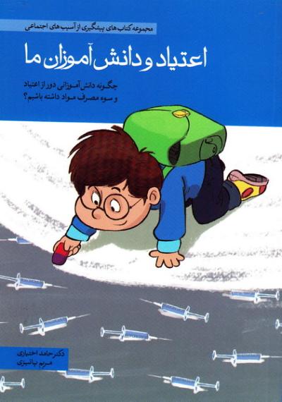مجموعه کتاب های پیشگیری از آسیب های اجتماعی: اعتیاد و دانش آموزان ما