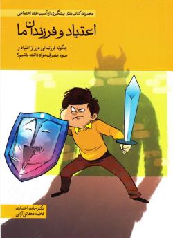 مجموعه کتاب های پیشگیری از آسیب های اجتماعی: اعتیاد و فرزندان ما