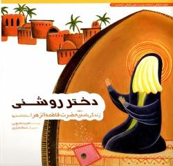 دختر روشنی: زندگی نامه ی حضرت فاطمه زهرا (س)