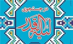 کتاب «در جستجوی لیلة القدر» منتشر شد