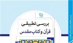 کتاب «بررسی تطبیقی قرآن و کتاب مقدس» منتشر شد