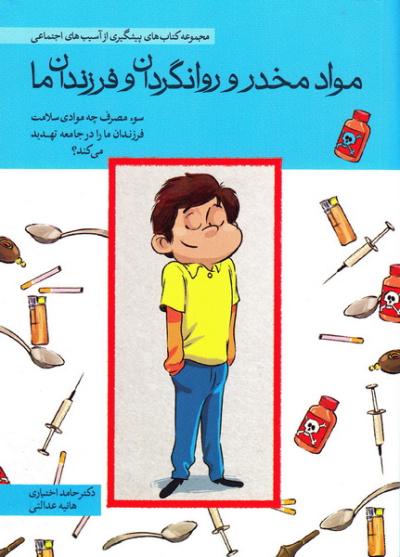 مجموعه کتاب های پیشگیری از آسیب های اجتماعی: مواد مخدر و روانگردان و فرزندان ما