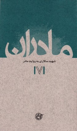 مادران 7: شهید سید داوود سالاری به روایت مادر