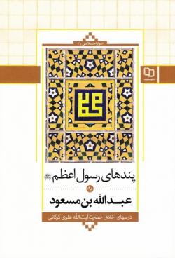 انوار اخلاقی 3: پندهای رسول اعظم صلی الله علیه و آله به عبدالله بن مسعود