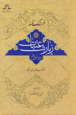 فرهنگ نامه زیارت عتبات: بر پایه منابع معتبر