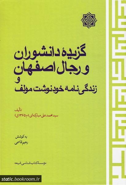 گزیده دانشوران و رجال اصفهان و زندگی نامه خودنوشت مولف
