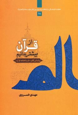 از قرآن بیشتر بدانیم: 114 پرسش و پاسخ درباره قرآن بر اساس «شناختنامه قرآن»