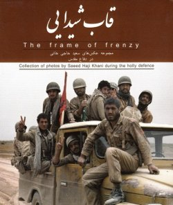 قاب شیدایی: مجموعه عکس های سعید حاجی خانی در دفاع مقدس