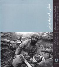 عکاسان جنگ (عراق علیه ایران) 1359-1367