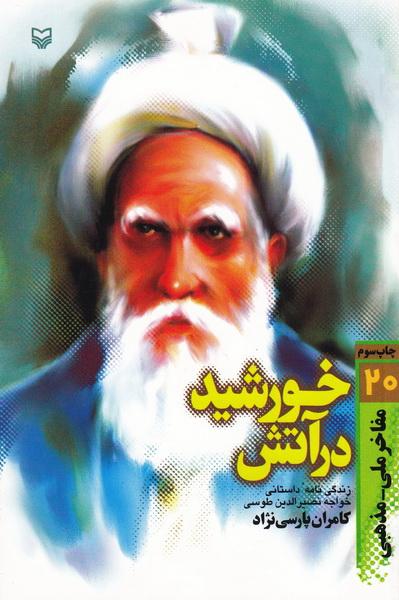 مفاخر ملی - مذهبی 20: خورشید در آتش (زندگی نامه داستانی خواجه نصیرالدین محمد طوسی)
